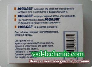 Афобазол при ВСД.